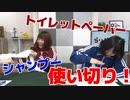 【らりルゥれろ】シャンプー・トイレットペーパー 使い切り!