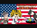 【WOT】しょきたん 13本目【King Tiger】