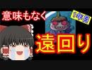 【ゆっくり実況】豆鬼と半年おきに交代する桃鉄16 Part11【第...