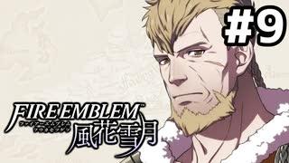 【実況】ファイアーエムブレム風花雪月 実況風プレイ part9