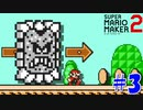 【実況】マリオ99機削った男にオリジナルコースをやってもらう #3【マリオメーカー2】