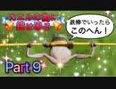 【実況】カエルの為に鐘は鳴るやろうぜ! その9ッ!