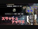 【MHWIB】ジンオウガ/Zinogre  ソロ  4分29秒(捕獲)【スラッシュアックス】