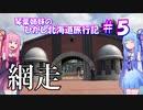 琴葉姉妹のひがし北海道旅行記 #5《網走編》監獄とゴハンと折檻と