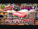 【実況】Day7 活きが良いぜこのマグロ!【CookingSimulator】