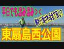 釣り動画ロマンを求めて 291釣目(東扇島西公園)