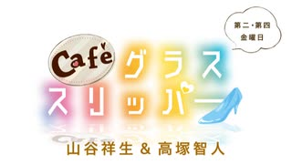Café グラススリッパー 第39回