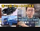 【鉄道プラモを作る】電気機関車 EF66 1/45 後期型 アオシマ編:チョートクが作る第13回