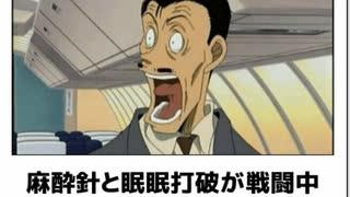 【ボケて】迷探偵コナン