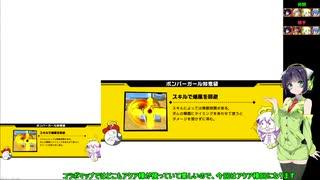 【ボンバーガール】京町セイカのボンバーバトル part15【VOICEROID実況】