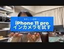 #016iPhone11Proのインカメラを試す