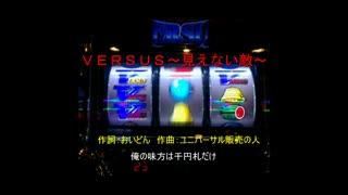 【KAITOと初音ミク】VERSUS~見えない敵~