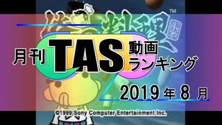 月刊TAS動画ランキング 2019年8月号