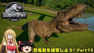 【JWE】恐竜島を経営しよう! Part13【ゆっくり&弦巻マキ実況】