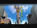【エヴァ×大河ドラマMAD】いだてん~第3新東京市ヱ噺~(クレジット版)