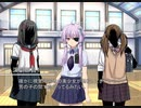 [VOICEROID劇場] -6 ゆかりさんの学校生活!! コウ先生の個人レッスン