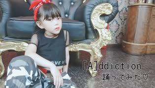 【ゆっきー】 [A]ddiction 踊ってみた【7歳】