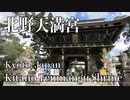 京都の北野天満宮・夏の七夕祭に行ってきた!