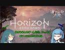 【HZD】まりもさんのゲーム初め。Part2【ボイゲ日和】