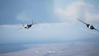 【ACE COMBAT7】マイペースに空へSP Mission1.ソノ2【VOICEROID実況】