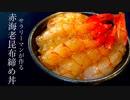 赤海老の昆布締め丼で酒を飲む【レシピ動画】