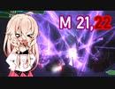 【地球防衛軍4.1】地獄へとうこそ、ウイングダIAー【M21,22】