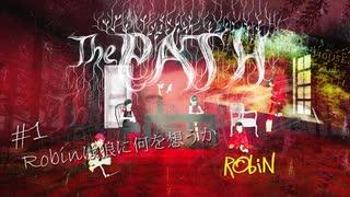 #1【The PATH実況】Robinは狼に何を想うか