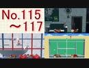 【実況】スマブラSP全曲ステージ作りに挑みつつおかわり戦 No.115~117【894+α/117】