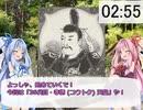 3分で歴代天皇紹介シリーズ! 「36代目 孝徳天皇」