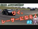 【VOICEROID実況】いざ、初レース!【GRID AUTOSPORT #2】