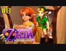 ゼルダの伝説 ムジュラの仮面3Dを初めてやると凄い その13