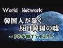 【特別番組】韓国人が暴く反日韓国の嘘 -「李承晩TV」より-[R1/9/26]