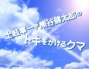 【会員向け高画質】『土岐隼一・熊谷健太郎のトキをかけるクマ』第49回おまけ