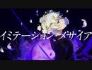 【超高音】イミテーション・メサイア【歌ってみた】