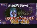 【TW】シオカンチャレンジ10連#28【開始ばかりのイベントに慌てふためく】