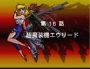 【TAS】スーパーロボット大戦EX コンプリ版 リューネの章 第16話