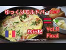 【ゆっくりモルドバ・ПМР 旅行記2019】vol.11 Final モルドバまとめ 最終回