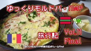【ゆっくりモルドバ・ПМР 旅行記2019】vol