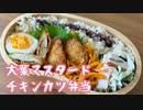【今日のお弁当】チキンカツ【大葉マスタード】