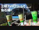 【駅名記憶】三倍アイスクリームの曲で仙石線の駅名を歌う 音声・日常P