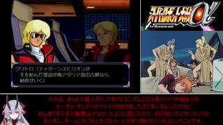 【CeVIO実況プレイ】人類に逃げ場がないスーパーロボット大戦α for Dreamcast part05【リアルルート】