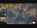 【Crusader Kings2】アレラーミチ家の歴史 Part96