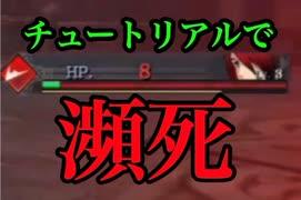 【イースⅨ】軌跡ファンがイース初プレイし