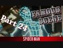 PS4 MARVEL【スパイダーマン】実況 Part 24