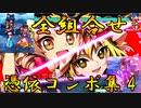 東方憑依華 全マスター&全スレイブ組合せ憑依コンボ集(4/4)