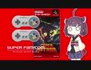 Nintendo Switchでスーパーメトロイド!【VOICEROID実況】