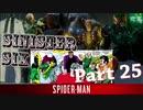 PS4 MARVEL【スパイダーマン】実況 Part 25