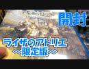 【限定版開封】PS4「ライザのアトリエ」プレミアムボックス!かぜり@なんとなくゲーム系動画の購入品紹介