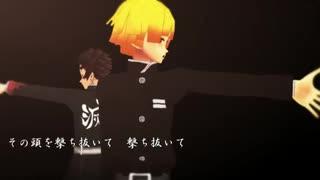 【鬼滅のMMD】ヒバナ(炭治郎・善逸)