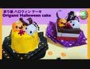 【折り紙】立体 ハロウィンケーキの作り方(音声解説)